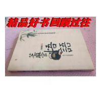 【二手旧书9成新】芝麻官悟语(品相如图)