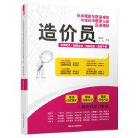 造价员(基础知识+实践技能+实用小贴士,培训机构优选教材,自学上岗一本通)(第二版)