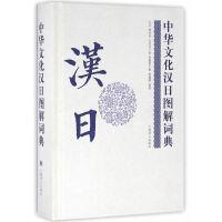 中华文化汉日图解词典