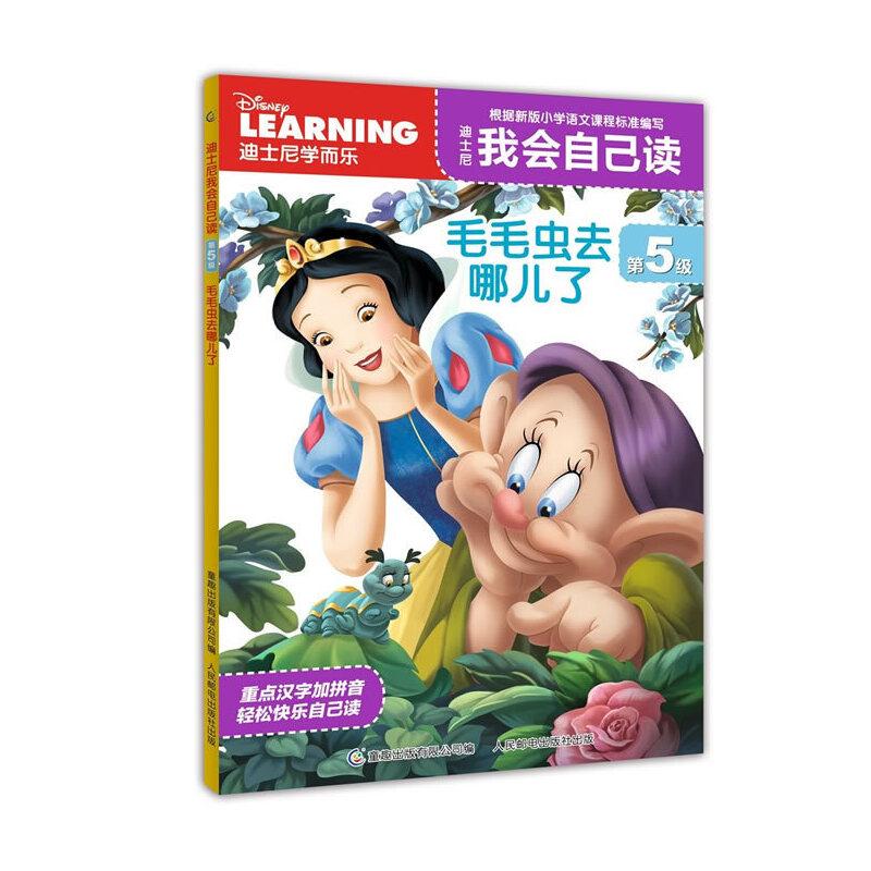 迪士尼我会自己读第5级 毛毛虫去哪儿了