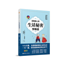 读韩国人的生活秘密学韩语(韩汉对照・双语朗读版)