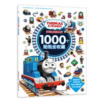 托马斯和朋友 1000个贴纸全收藏