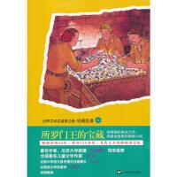 青少版世界名著-所罗门王的宝藏 (英)哈格德,周隆岐 改写 9787532147250