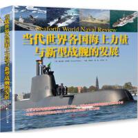 当代世界各国海上力量与新型战舰的发展 〔英〕康拉德・沃特斯(Conrad Waters) 9787509213117