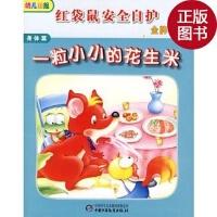 【旧书二手书九成新】红袋鼠安全自护金牌故事・身体篇―一粒小小的花生米/金波