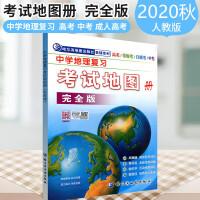 赠一2021版新课标中学地理复习考试地图册完全版高中等级合格考试