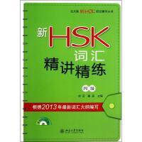 新HSK词汇精讲精练4级 刘云,姜安 编