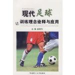 现代足球训练理念诠释与应用