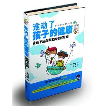 谁动了孩子的健康——让孩子远离毒素的生活管理(韩国首尔市市长朴元淳推荐韩国父母必读之书;不要再伤害你的孩子了,一本妈妈们迫在眉睫需要了解的健康生活管理书!)