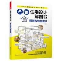 住宅设计解剖书 隔断收纳整理术(一本出卖日本设计界的日本书!住宅解剖全面升级! 真实案例, 设计巧思全公开! 平立剖图
