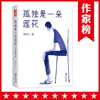 孤独是一朵莲花(pdf+txt+epub+azw3+mobi电子书在线阅读下载)