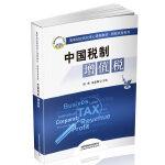 高等财经院校核心课程教材.税收实务系列:中国税制――增值税