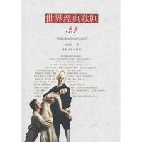 世界经典歌剧33 余凤高 9787503436703