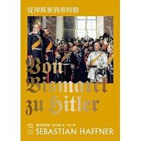 从卑斯麦到希特勒 回顾德意志国 港台原版 新版 哈夫纳阐述德国历史