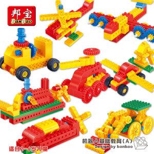 【当当自营】邦宝大颗粒益智创意幼儿园教具齿轮交通运输机器人积木玩具6508