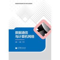 数据通信与计算机网络/全国高职高专教育电子类专业规划教材 王磊,丁燕 9787040385687 高等教育出版社教材系