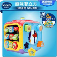 Vtech伟易达趣味智立方双语面板游戏台 宝宝早教益智音乐积木玩具
