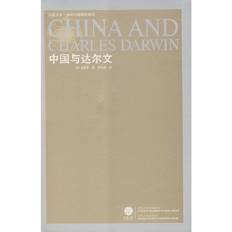 中国与达尔文