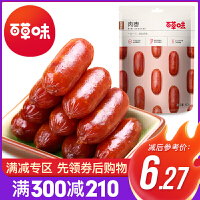 满减【百草味-炭烤小香肠60g】肉枣烤肠猪肉干肉类休闲零食小吃
