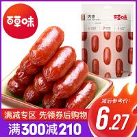 满300减200【百草味-炭烤小香肠60g】肉枣烤肠猪肉干肉类休闲零食小吃