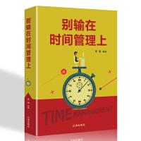 别输在时间管理上 心灵鸡汤 人生哲理哲学 为人处事 创业自我实现的书 修身养性书籍 合理分配时间 励志管理书籍 畅销书