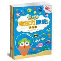 保卫萝卜・专注力游戏(共5册)