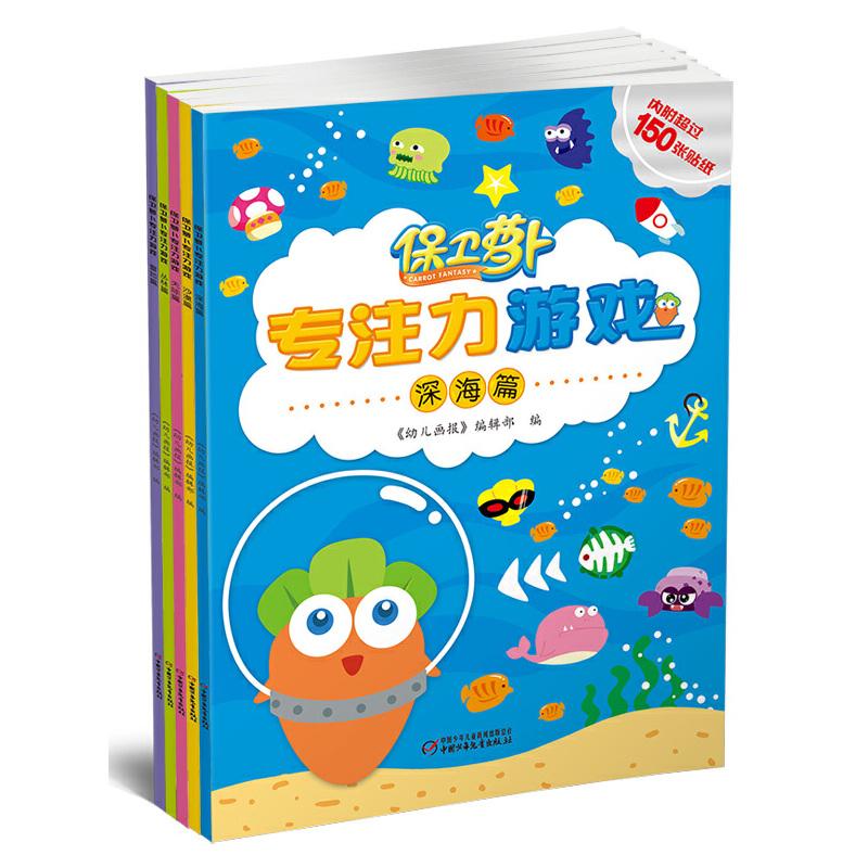 保卫萝卜·专注力游戏(共5册) 全5册《雪地篇》《深海篇》《丛林篇》《天际篇》《沙漠篇》。适合3-7岁宝宝阅读。内含迷宫、找不同、视觉大发现等游戏,提升宝宝专注力。采用超大开本,画面创意感十足,附超过150张贴纸