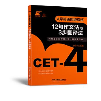 大学英语四级考试12句作文法与3步翻译法