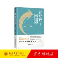 五分钟经济学:互联网时代的经济逻辑 北京大学出版社