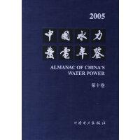 中国水力发电年鉴(第十卷)