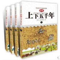中华上下五千年小学青少年版Q漫画版4册儿童文学中国历史百科全书6-7-8-9-12岁三四五六年级小学生课外书必读少儿阅