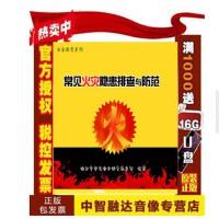 正版包票2018年安全月常见火灾隐患排查与防范2DVD视频光盘碟片