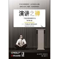 包邮 演讲之禅:一位技术演讲家的自白(原书第2版)(献给需要参加公共演讲的程序员|198779