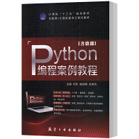 Python编程案例教程