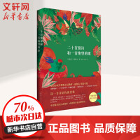 二十首情诗和一首绝望的歌(精) 被誉为情诗sheng经 诺贝尔文学奖得主聂鲁达情诗全集 现当代诗歌诗词畅销书籍排行榜