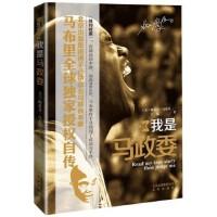 我是马政委 (美)斯蒂芬・马布里,王猛 北京出版社 9787200093346 【稀缺珍藏书籍,个人珍藏版本】