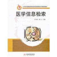 医学信息检索(王小惠)