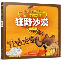 让孩子着迷的第一堂自然课――狂野沙漠