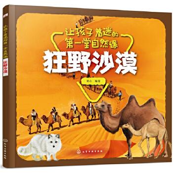 让孩子着迷的第一堂自然课——狂野沙漠 让孩子着迷的自然课——狂野沙漠
