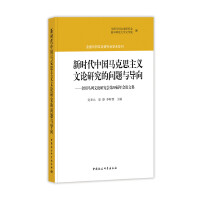 新时代中国马克思主义文论研究的问题与导向――全国马列文论研究会第35届年会论文集