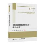 国之重器出版工程 5G网络建设实践与模式创新