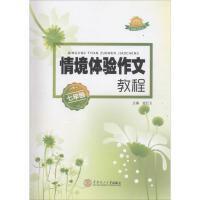 向日葵语文 情境体验作文教程7年级 华南理工大学出版社