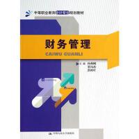 财务管理(货号:B1) 9787300194165 中国人民大学出版社 孙燕刚,梁凤改,洪秋叶