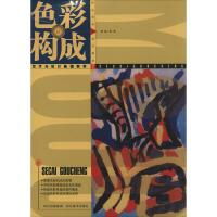 色彩构成:艺术与设计基础教学(7) 陶人勇