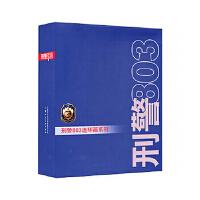 【旧书二手九成新】刑警803连环画系列(1-10册) 曹欣渊 等 9787532285556 上海人民美术出版社