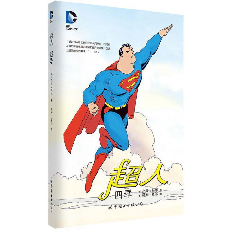 超人 四季 成年礼式的独立超人故事,超人四季礼赞典藏版!