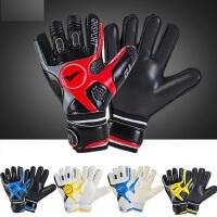成人透气防滑足球守门员手套 儿童门将手套龙门耐磨手套 带护指乳胶手套