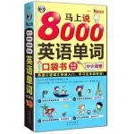 马上说8000英语单词口袋书 英语词汇、英语口语、英语单词入门书籍 零基础英语口语入门速成书 应急英语中文汉字谐音英语