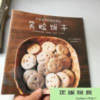 【旧书二手书9成新】笑脸饼干 /[日]中岛志保 南海出版公司9787544269193