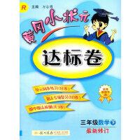2016春黄冈小状元达标卷三年级数学(下)(R)人教版